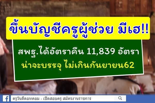 ขึ้นบัญชีครูผู้ช่วยมีเฮ สพฐ.ได้อัตราคืน 11,839 อัตรา น่าจะบรรจุ ไม่เกินกันยายน62