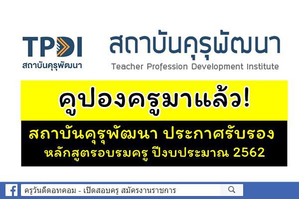 คูปองครูมาแล้ว! สถาบันคุรุพัฒนา ประกาศรับรองหลักสูตรอบรมครู ปีงบประมาณ2562