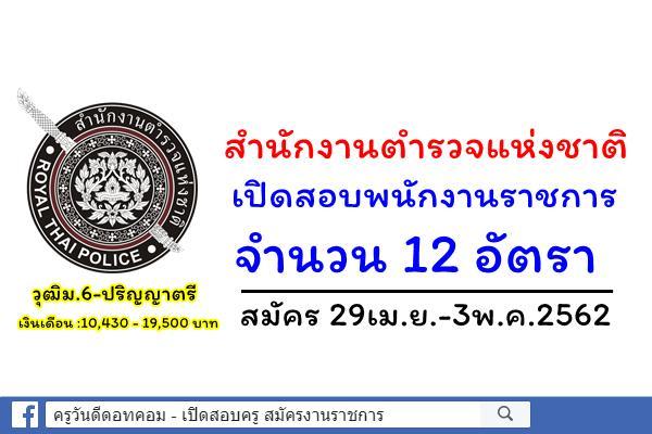 สำนักงานตำรวจแห่งชาติ เปิดสอบพนักงานราชการ 12 อัตรา สมัคร 29เม.ย.-3พ.ค.2562
