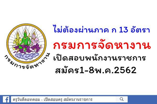 ไม่ต้องผ่านภาค ก 13 อัตรา กรมการจัดหางาน เปิดสอบพนักงานราชการ สมัคร1-8พ.ค.2562