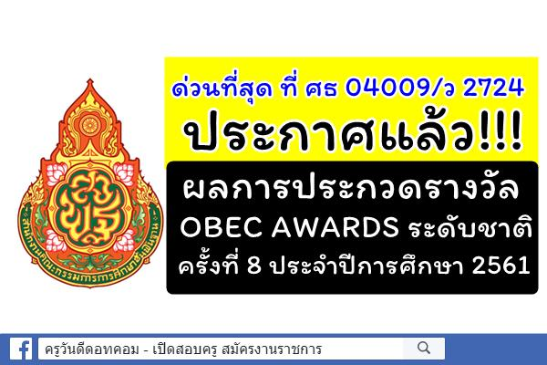ด่วนที่สุด ที่ ศธ 04009/ว 2724 ประกาศผลการประกวดรางวัล OBEC AWARDS ระดับชาติ ครั้งที่ 8 ปีการศึกษา 2561