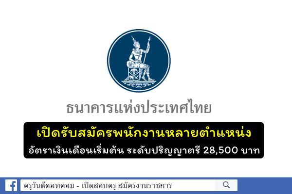 ธนาคารแห่งประเทศไทย เปิดรับสมัครพนักงานหลายตำแหน่ง บัดนี้เป็นต้นไป เงินเดือนเริ่มต้น ระดับปริญญาตรี 28,500 บ.