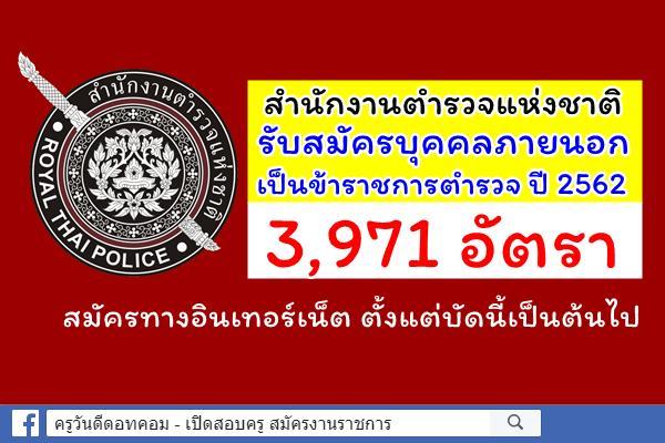 ข่าวด่วน! สำนักงานตำรวจแห่งชาติ รับสมัครบุคคลภายนอกเป็นข้าราชการตำรวจ 3,971 อัตรา