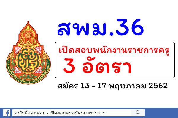 สพม.36 เปิดสอบพนักงานราชการครู 3 อัตรา สมัคร 13 - 17 พฤษภาคม 2562