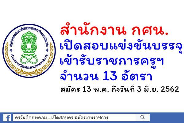สำนักงาน กศน.เปิดสอบบรรจุเข้ารับราชการครูฯ 13 อัตรา สมัคร 13 พ.ค. ถึงวันที่ 3 มิ.ย. 2562
