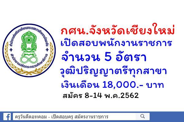 สำนักงาน กศน.จังหวัดเชียงใหม่ เปิดสอบพนักงานราชการ 5 อัตรา สมัคร 8-14 พ.ค.62