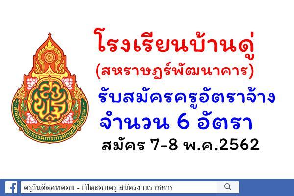 โรงเรียนบ้านดู่(สหราษฎร์พัฒนาคาร) รับสมัครครูอัตราจ้าง 6 อัตรา สมัคร7-8 พ.ค.2562