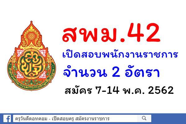 สพม.42 เปิดสอบพนักงานราชการ จำนวน 2 อัตรา สมัคร 7-14พ.ค.2562