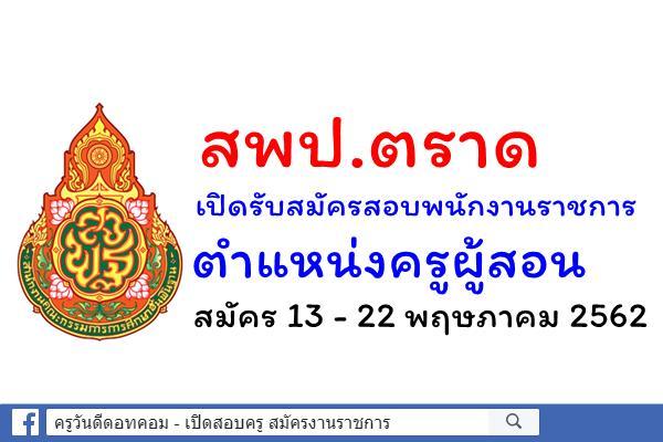 สพป.ตราด เปิดรับสมัครสอบพนักงานราชการ ตำแหน่งครูผู้สอน สมัคร 13 - 22 พฤษภาคม 2562