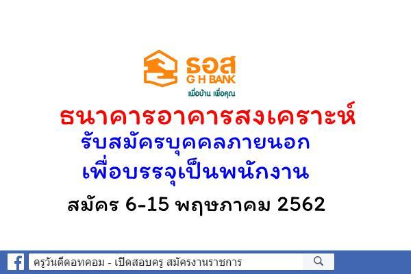 ธนาคารอาคารสงเคราะห์ รับสมัครบุคคลภายนอกเพื่อบรรจุเป็นพนักงาน สมัคร 6-15 พฤษภาคม 2562