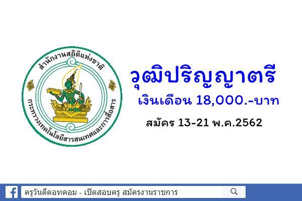 สำนักงานสถิติแห่งชาติ เปิดสอบพนักงานราชการ วุฒิปริญญาตรี เงินเดือน 18,000.-บาท