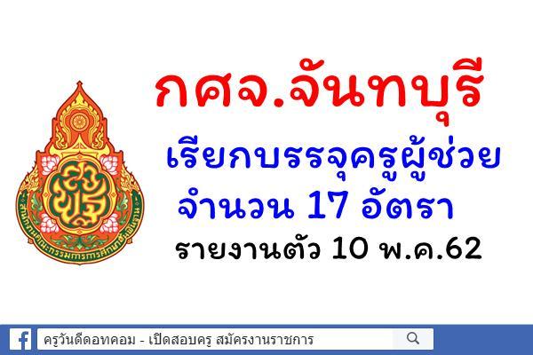 กศจ.จันทบุรี เรียกบรรจุครูผู้ช่วย 17 อัตรา - รายงานตัว 10 พ.ค.62