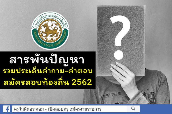 สารพันปัญหา รวมประเด็นคำถาม-คำตอบ สมัครสอบบรรจุข้าราชการท้องถิ่น ปีพ.ศ.2562