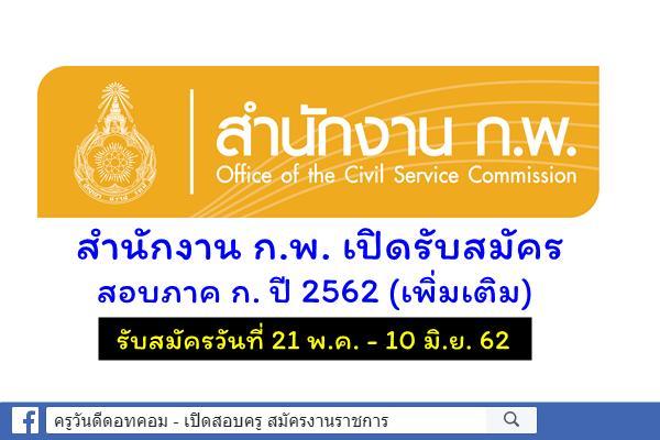 ข่าวดี! สำนักงาน ก.พ. เปิดรับสมัครสอบภาค ก. ปี 2562 (เพิ่มเติม) รับสมัครวันที่ 21 พ.ค. - 10 มิ.ย. 62