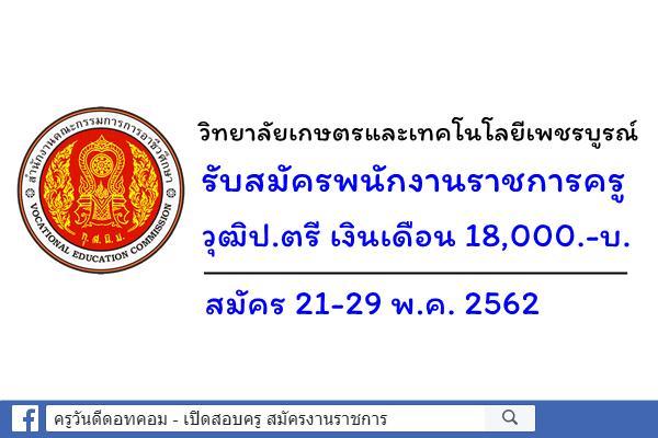 วิทยาลัยเกษตรและเทคโนโลยีเพชรบูรณ์ รับสมัครพนักงานราชการครู สมัคร21-29 พ.ค. 2562