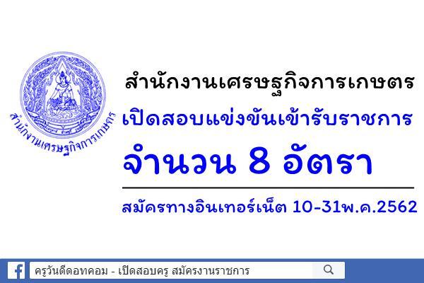 สำนักงานเศรษฐกิจการเกษตร เปิดสอบแข่งขันเข้ารับราชการ 8 อัตรา สมัคร 10-31พ.ค.2562