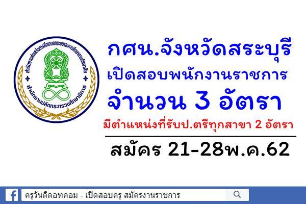 สำนักงาน กศน.จังหวัดสระบุรี เปิดสอบพนักงานราชการ 3 อัตรา สมัคร 21-28พ.ค.62