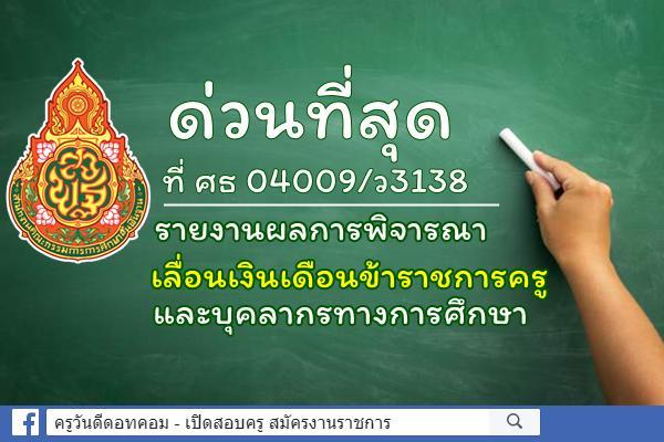 ด่วนที่สุด ที่ ศธ 04009/ว3138 รายงานผลการพิจารณาเลื่อนเงินเดือนข้าราชการครูและบุคลากรทางการศึกษา