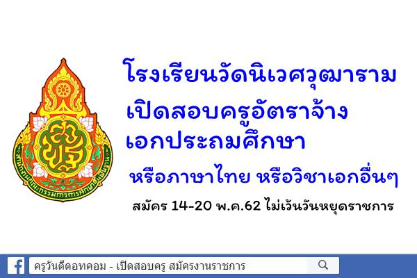 โรงเรียนวัดนิเวศวุฒาราม เปิดสอบครูอัตราจ้าง เอกประถมศึกษา หรือภาษาไทย หรือวิชาเอกอื่นๆ