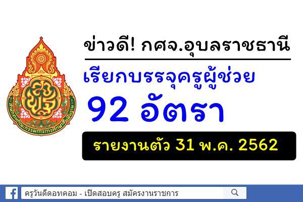 ข่าวดี! กศจ.อุบลราชธานี เรียกบรรจุครูผู้ช่วย 92 อัตรา - รายงานตัว 31 พ.ค. 2562