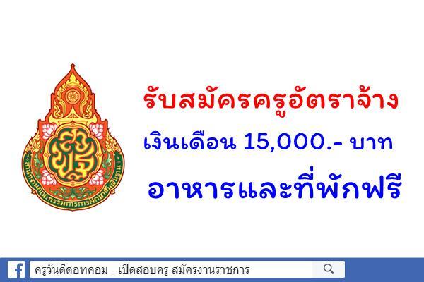 รับสมัครครูอัตราจ้าง วิชาเอกภาษาจีน เงินเดือน 15,000.- บาท อาหารและที่พักฟรี