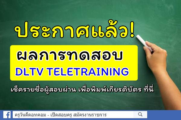 ประกาศแล้ว! ผลการทดสอบ DLTV TELETRAINING เช็ครายชื่อผู้สอบผ่าน และพิมพ์เกียรติบัตร ที่นี่