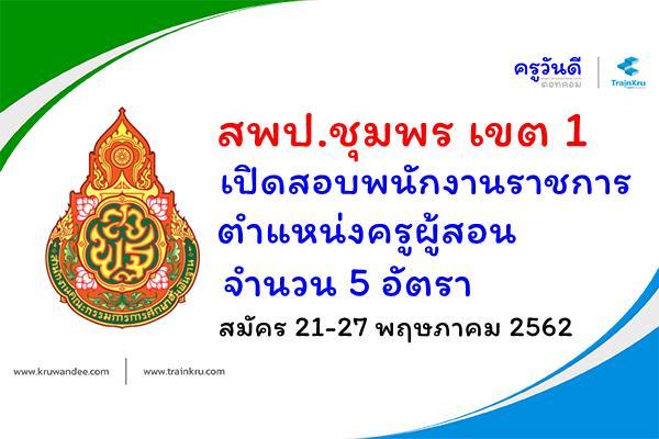 สพป.ชุมพร เขต 1 เปิดสอบพนักงานราชการครู จำนวน 5 อัตรา สมัคร 21-27 พ.ค.2562
