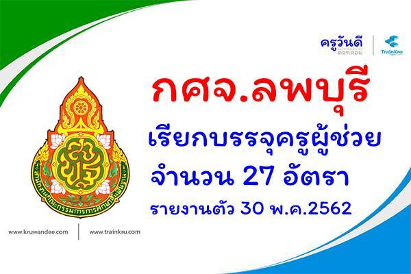 กศจ.ลพบุรี เรียกบรรจุครูผู้ช่วย 27 อัตรา - รายงานตัว 30 พ.ค.2562