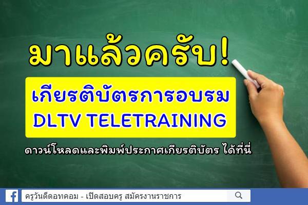 มาแล้วครับ! เกียรติบัตรการอบรม DLTV TELETRAINING ดาวน์โหลดและพิมพ์ประกาศเกียรติบัตร ได้ที่นี่