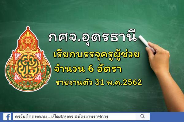 กศจ.อุดรธานี เรียกบรรจุครูผู้ช่วย รอบที่ 3 จำนวน 6 อัตรา - รายงานตัว 31 พ.ค.2562