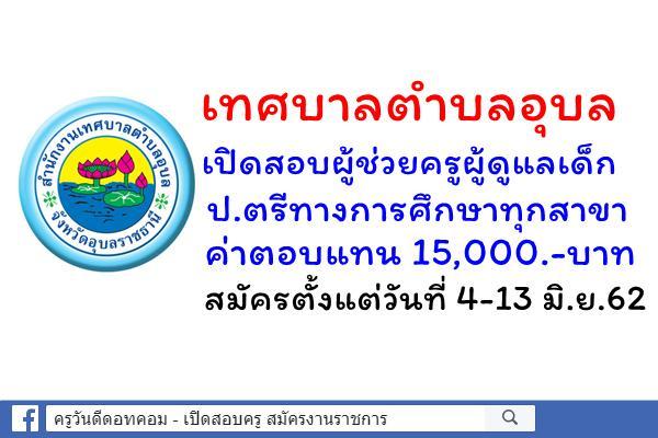 เทศบาลตำบลอุบล เปิดสอบผู้ช่วยครูผู้ดูแลเด็ก ป.ตรีทางการศึกษาทุกสาขา สมัคร 4-13 มิ.ย.62