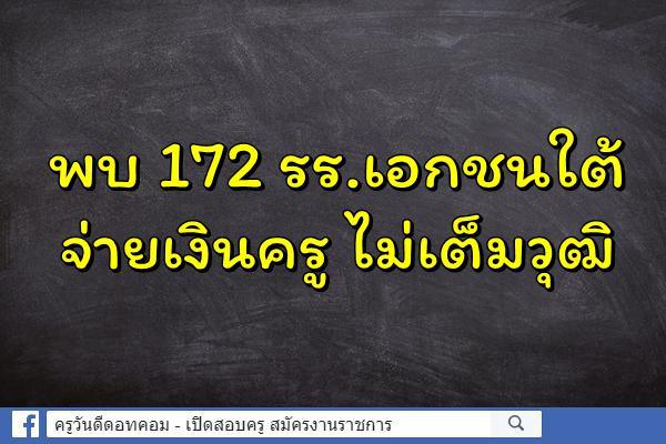 พบ172รร.เอกชนใต้จ่ายเงินครูไม่เต็มวุฒิ