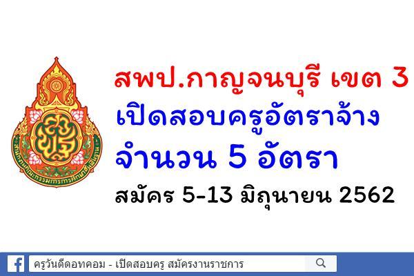 สพป.กาญจนบุรี เขต 3 เปิดสอบครูอัตราจ้าง 5 อัตรา สมัคร 5-13 มิถุนายน 2562