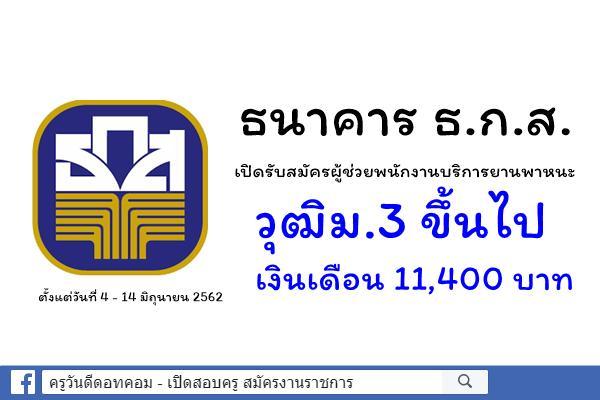 ธนาคาร ธ.ก.ส. เปิดรับสมัครผู้ช่วยพนักงานบริการยานพาหนะ วุฒิม.3 ขึ้นไป เงินเดือน 11,400 บาท