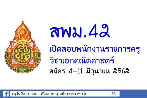 สพม.42 เปิดสอบพนักงานราชการครู วิชาเอกคณิตศาสตร์ สมัคร 4-11 มิถุนายน 2562