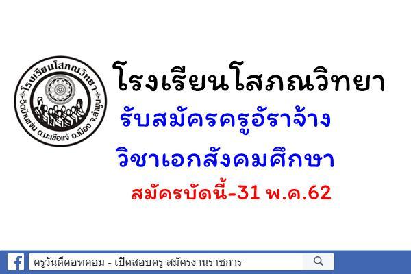 โรงเรียนโสภณวิทยา รับสมัครครูอัราจ้าง วิชาเอกสังคมศึกษา สมัครบัดนี้-31 พ.ค.62