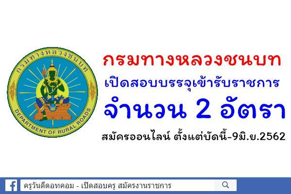 กรมทางหลวงชนบท เปิดสอบบรรจุเข้ารับราชการ 2 อัตรา สมัครออนไลน์ ตั้งแต่บัดนี้-9มิ.ย.2562