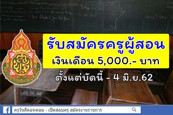 โรงเรียนวัดหนองกลอย รับสมัครครูอัตราจ้าง เอกภาษาอังกฤษ-คณิต-ภาษาไทย-วิทยาศาสตร์