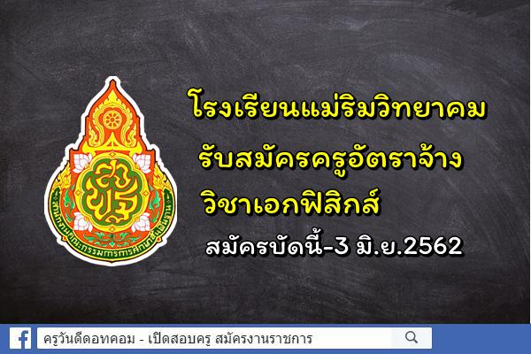 โรงเรียนแม่ริมวิทยาคม รับสมัครครูอัตราจ้าง วิชาเอกฟิสิกส์ สมัครบัดนี้-3 มิ.ย.2562