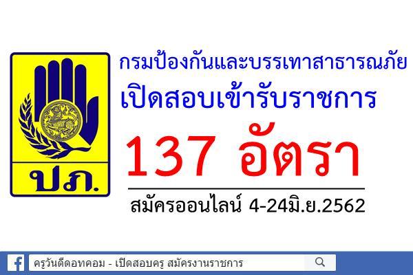 กรมป้องกันและบรรเทาสาธารณภัย เปิดสอบเข้ารับราชการ 137 อัตรา สมัครออนไลน์ 4-24มิ.ย.2562
