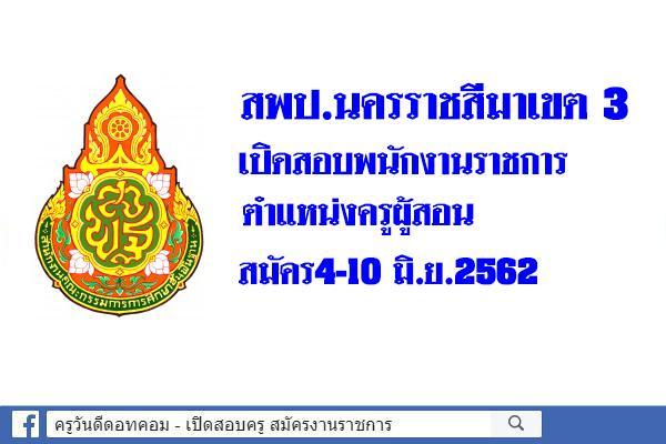 สพป.นครราชสีมาเขต 3 เปิดสอบพนักงานราชการ ตำแหน่งครูผู้สอน สมัคร4-10 มิ.ย.2562