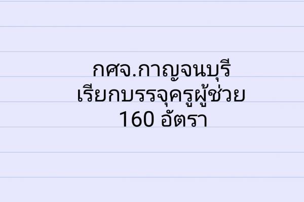 กศจ.กาญจนบุรี เรียกบรรจุครูผู้ช่วย จำนวน 160 อัตรา