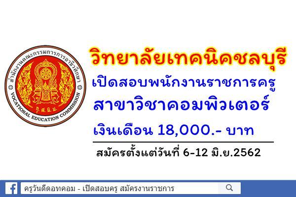 วิทยาลัยเทคนิคชลบุรี เปิดสอบพนักงานราชการครู กลุ่มวิชาเอกคอมพิวเตอร์ สมัคร 6-12 มิ.ย.62