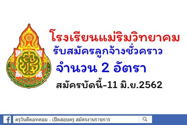 โรงเรียนแม่ริมวิทยาคม รับสมัครลูกจ้างชั่วคราว 2 อัตรา สมัครบัดนี้-11 มิ.ย.2562