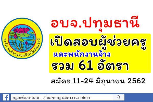 อบจ.ปทุมธานี เปิดสอบผู้ช่วยครู และพนักงานจ้าง รวม 61 อัตรา สมัคร 11-24 มิถุนายน 2562