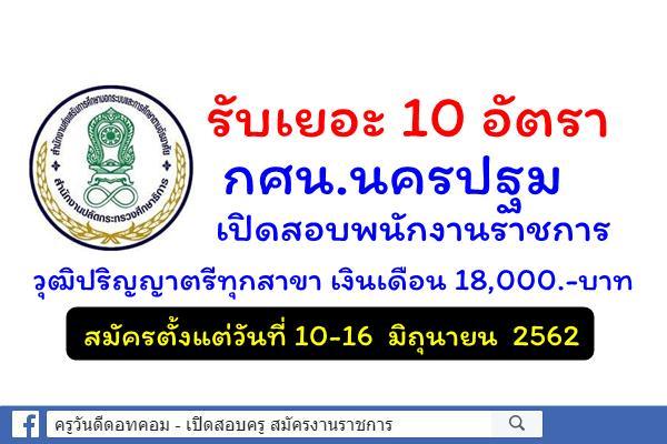 รับเยอะ 10 อัตรา กศน.นครปฐม เปิดสอบพนักงานราชการ วุฒิปริญญาตรีทุกสาขา เงินเดือน 18,000.-บาท
