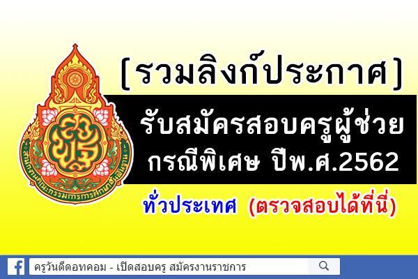 (( รวมลิงก์ประกาศรับสมัคร )) สอบครูผู้ช่วย กรณีพิเศษ ปีพ.ศ.2562 ทุกจังหวัดทั่วประเทศ