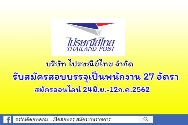 บริษัท ไปรษณีย์ไทย จำกัด รับสมัครสอบบรรจุเข้าทำงานเป็นพนักงาน 27 อัตรา สมัคร24มิ.ย.-12ก.ค.2562