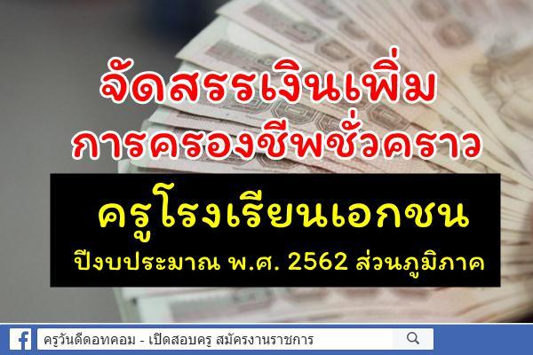 จัดสรรเงินเพิ่มการครองชีพชั่วคราวครูโรงเรียนเอกชน (วุฒิต่ำกว่าปริญญาตรี) ปีงบประมาณ พ.ศ. 2562 ส่วนภูมิภาค