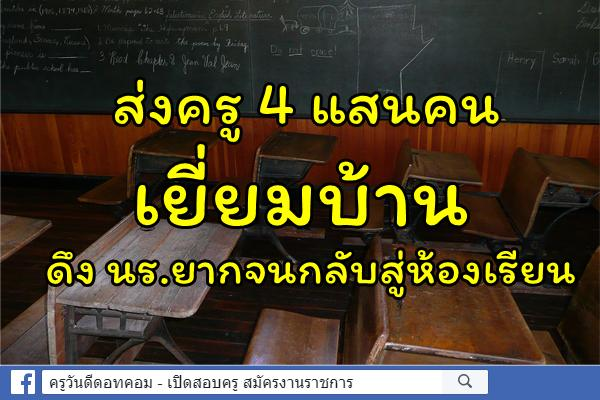 ส่งครู 4 แสนคนเยี่ยมบ้านดึง นร.ยากจนกลับสู่ห้องเรียน ตั้งเป้าปี 62 ช่วยได้ไม่น้อยกว่า 8 แสนคน
